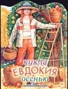 Попова И.Н. - Кукла Евдокия осенью обложка книги