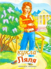 Васильев Н. - Кукла Ляля обложка книги