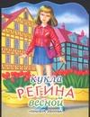 Васильев Н.А. - Кукла Регина весной обложка книги