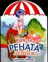 Безрукова Е. - Кукла Рената летом обложка книги