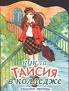 Безрукова Е. - Кукла Таисия в колледже обложка книги