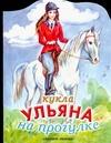 Кукла Ульяна на прогулке Федорова Н.А.
