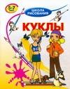 Хрусталев В. - Куклы' обложка книги