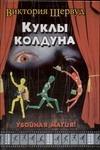Шервуд В. - Куклы колдуна обложка книги