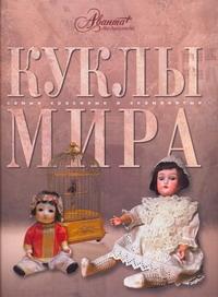 Евсеева Т. - Куклы мира обложка книги