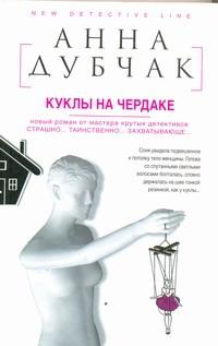 Дубчак Анна - Куклы на чердаке обложка книги