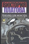 Куколка для монстра Платова В.Е.