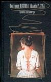 Куколка для монстра обложка книги