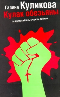 Кулак обезьяны Куликова Г. М.