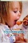 Прохорова Н.И. - Кулинария для детей' обложка книги