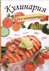 Нестерова Д.В. - Кулинария для начинающих обложка книги