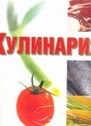 Тойбнер Кристиан - Кулинария. Весь мир продуктов питания обложка книги