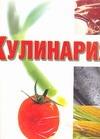 Кулинария. Весь мир продуктов питания Тойбнер Кристиан