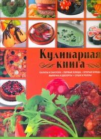 Сладкова О.В. - Кулинарная книга обложка книги