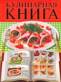 Бойко Е.А. - Кулинарная книга обложка книги