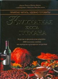 Россо Джули - Кулинарная книга гурмана обложка книги