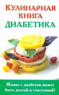 Стройкова А.С. - Кулинарная книга диабетика обложка книги