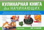 Фрайер Кейт - Кулинарная книга для начинающих обложка книги