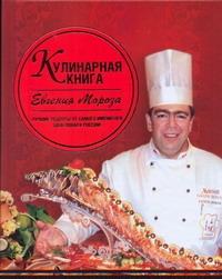 Мороз Евгений - Кулинарная книга Евгения Мороза обложка книги