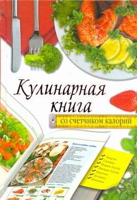 Жук С.М. - Кулинарная книга со счетчиком калорий обложка книги