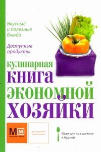 Ильиных Н.В. - Кулинарная книга экономной хозяйки обложка книги
