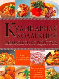 - Кулинарная коллекция домашних рецептов обложка книги