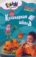 Кулинарная школа