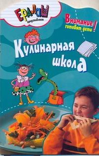 Першина С. Е. - Кулинарная школа обложка книги