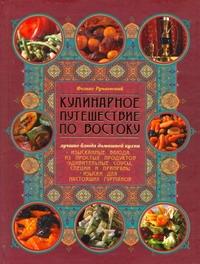 Ручаевский Феликс - Кулинарное путешествие по Востоку обложка книги