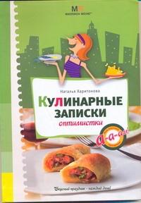 Харитонова - Кулинарные записки оптимистки обложка книги