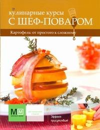 Кулинарные курсы с шеф-поваром. Картофель: от простого к сложному