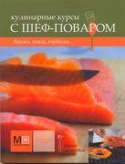 Кулинарные курсы с шеф-поваром.Лосось,семга,горбуша...
