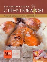 Кулинарные курсы с шеф-поваром.Салаты,закуски и горячее из курицы Васильева
