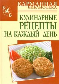 Калинина А. - Кулинарные рецепты на каждый день обложка книги