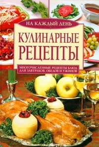 Нестерова А.В. - Кулинарные рецепты на каждый день обложка книги