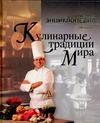 Ананьева Е. - Кулинарные традиции мира обложка книги