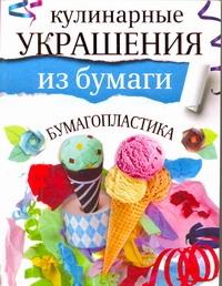 Кириченко Г.В. - Кулинарные украшения из бумаги. Бумагопластика обложка книги