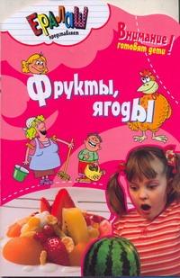 Смирнов Ю.А. - Кулинарный ералаш Фрукты,ягоды обложка книги