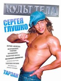 Глушко Сергей - Культ тела Сергея Глушко [Тарзан] обложка книги