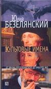 Безелянский Ю. - Культовые имена: от Эразма Роттердамского до Умберто Эко' обложка книги