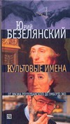 Культовые имена: от Эразма Роттердамского до Умберто Эко обложка книги