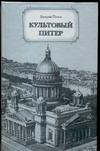 Попов В.Г. - Культовый Питер' обложка книги