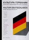 Культура Германии. Лингвострановедческий словарь Маркина Л.Г.