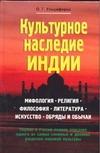 Ульциферов О.Г. - Культурное наследие Индии обложка книги