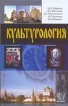 Культурология обложка книги