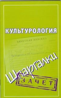 Алексеев К.И. - Культурология обложка книги