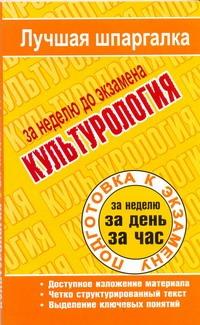 Ритерман Т.П. - Культурология. Подготовка к экзамену обложка книги