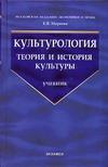 Мареева Е.В. - Культурология. Теория и история культуры обложка книги