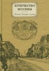 - Купечество Москвы обложка книги