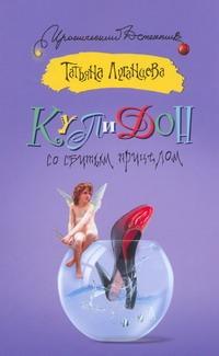 Луганцева Т.И. - Купидон со сбитым прицелом обложка книги